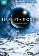 """Human Planet"" - Russian DVD cover (xs thumbnail)"