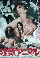 Supervixens - Japanese Movie Poster (xs thumbnail)