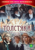 Tri tolstyaka - Russian DVD cover (xs thumbnail)