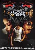 Hustle And Flow - Japanese Movie Poster (xs thumbnail)
