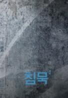 Chim-muk - South Korean Movie Poster (xs thumbnail)