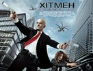 Hitman: Agent 47 - Ukrainian Movie Poster (xs thumbnail)
