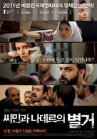 Jodaeiye Nader az Simin - South Korean Movie Poster (xs thumbnail)