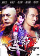 Laughing gor chi bin chit - Movie Cover (xs thumbnail)