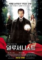 The Illusionist - South Korean Movie Poster (xs thumbnail)