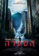 Geostorm - Israeli Movie Poster (xs thumbnail)