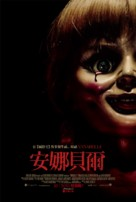 Annabelle - Taiwanese Movie Poster (xs thumbnail)