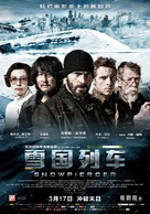 Snowpiercer - Chinese Movie Poster (xs thumbnail)