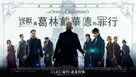 Fantastic Beasts: The Crimes of Grindelwald - Taiwanese Movie Poster (xs thumbnail)