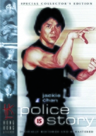 Police Story - British Movie Cover (xs thumbnail)