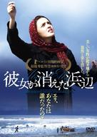 Darbareye Elly - Japanese Movie Cover (xs thumbnail)