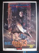 Friday the 13th Part III - Thai Movie Poster (xs thumbnail)