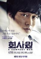 Hoi sa won - South Korean Movie Poster (xs thumbnail)