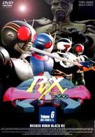 """Kamen Raidâ Burakku aru ekkusu"" - Japanese Movie Cover (xs thumbnail)"
