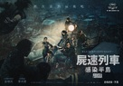 Train to Busan 2 - Taiwanese Movie Poster (xs thumbnail)