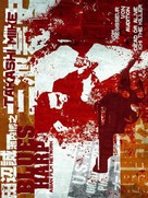 Blues Harp - German Movie Poster (xs thumbnail)