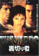 The Yards - Japanese Movie Poster (xs thumbnail)