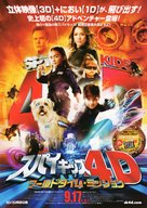 Spy Kids: All the Time in the World in 4D - Japanese Movie Poster (xs thumbnail)