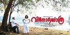 Vinodayathra - Indian Movie Poster (xs thumbnail)