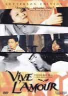 Ai qing wan sui - Movie Cover (xs thumbnail)