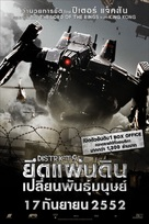 District 9 - Thai Movie Poster (xs thumbnail)