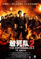 The Expendables 2 - Chinese Movie Poster (xs thumbnail)