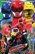 """""""Tokumei Sentai Gôbasutâzu"""" - Japanese Movie Poster (xs thumbnail)"""