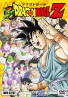 """""""Dragon Ball Z"""" - Portuguese DVD movie cover (xs thumbnail)"""