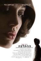 Changeling - Israeli Movie Poster (xs thumbnail)
