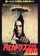 Escape From Alcatraz - Japanese Movie Poster (xs thumbnail)