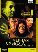 I tre volti della paura - Russian Movie Cover (xs thumbnail)
