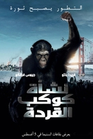 Rise of the Planet of the Apes - Tunisian Movie Poster (xs thumbnail)