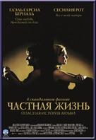 Vidas Privadas - Russian Movie Poster (xs thumbnail)