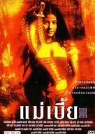 Mae bia - Thai Movie Cover (xs thumbnail)