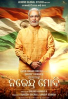 PM Narendra Modi - Indian Movie Poster (xs thumbnail)