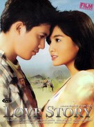 Love Story - Indonesian DVD cover (xs thumbnail)