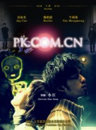 PK.COM.CN - Chinese Movie Poster (xs thumbnail)