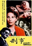 Maledetto imbroglio, Un - Japanese Movie Poster (xs thumbnail)