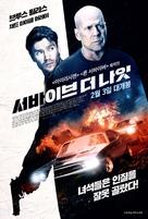 Survive the Night - South Korean Movie Poster (xs thumbnail)