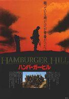 Hamburger Hill - Japanese Movie Poster (xs thumbnail)
