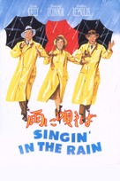 Singin' in the Rain - Japanese DVD movie cover (xs thumbnail)