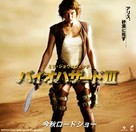 Resident Evil: Extinction - Japanese Movie Cover (xs thumbnail)