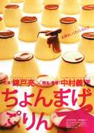 Chonmage purin - Japanese Movie Poster (xs thumbnail)