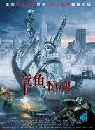 Octopus 2: River of Fear - Chinese poster (xs thumbnail)