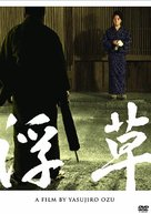 Ukigusa - Japanese DVD cover (xs thumbnail)