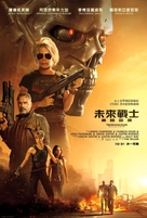 Terminator: Dark Fate - Hong Kong Movie Poster (xs thumbnail)