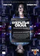 Open Windows - Russian Movie Poster (xs thumbnail)