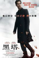 The Dark Tower - Taiwanese Movie Poster (xs thumbnail)