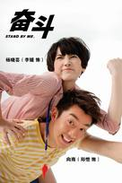 Fen Dou - Chinese Movie Poster (xs thumbnail)