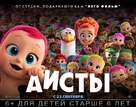 Storks - Russian Movie Poster (xs thumbnail)